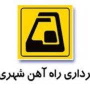 مترو تهران بخارشوی صنعتی نانوبخارشو