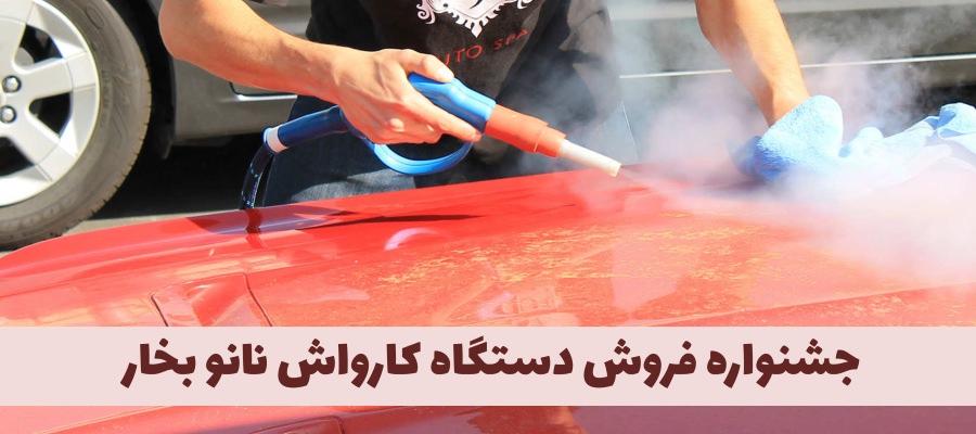 کارواش بخار در قزوین راه اندازی کارواش بخار در قزوین