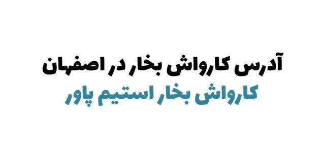 کارواش بخار در اصفهان کجاست