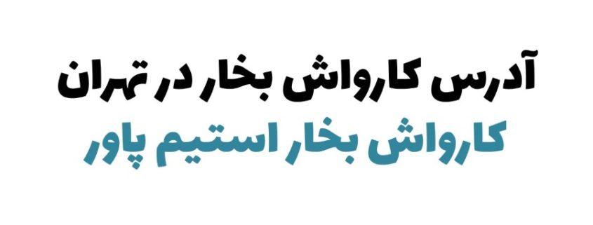 لیست و آدرس کارواش بخار درتهران بهمراه قیمت کارواش نانو بخار در تهران