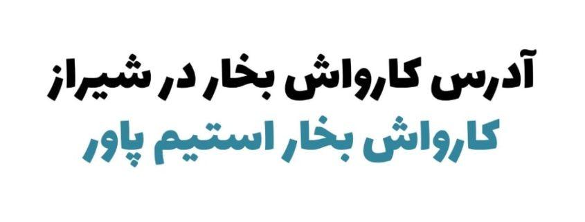 آدرس کارواش بخار در شیراز