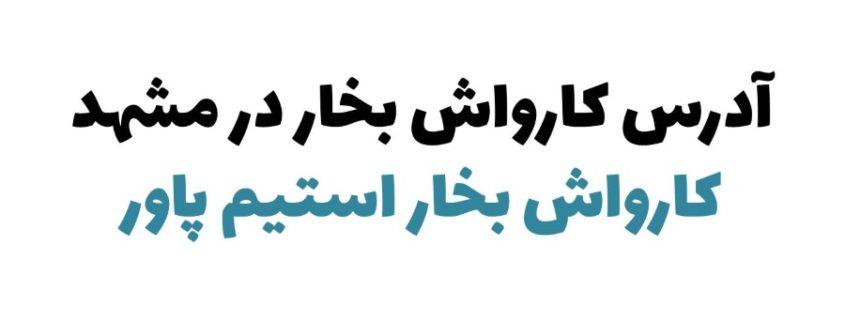 آدرس کارواش بخار در مشهد کجاست