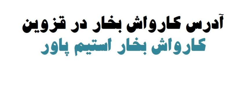 کارواش بخار در قزوین آدرس کارواش بخار در قزوین
