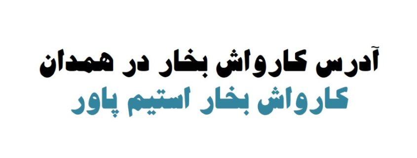 کارواش بخار در همدان راه اندازی کارواش بخار در همدان