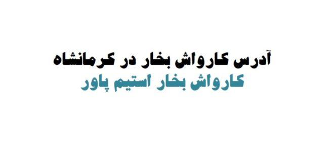 کارواش بخار در کرمانشاه آدرس کارواش بخار در کرمانشاه