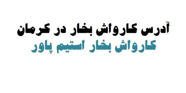 کارواش بخار در کرمان آدرس کارواش بخار در کرمان راه اندازی کارواش بخار در کرمان