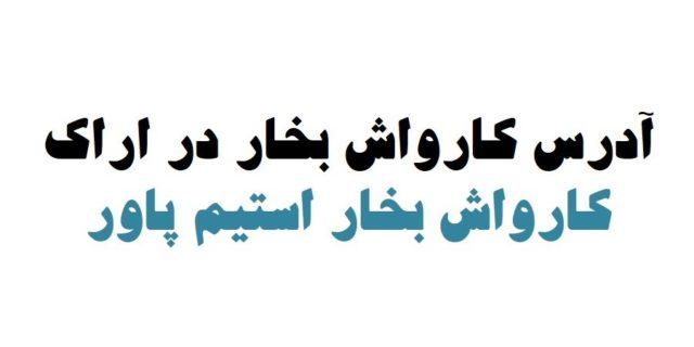 کارواش بخار در اراک استان مرکزی شهرهای ساوه، خمین، محلات، دلیجان، تفرش