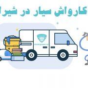 کارواش سیار در شیراز