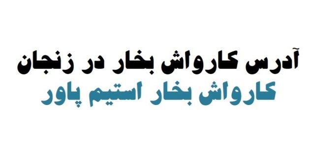 کارواش بخار در زنجان