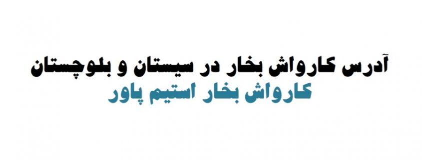 کارواش بخار در سیستان و بلوچستان
