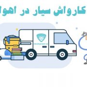 کارواش سیار در اهواز استان خوزستان آبادان آغاجاری امیدیه اندیکا اندیمشک
