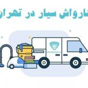 کارواش سیار در تهران