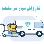کارواش سیار در مشهد