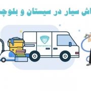 کارواش سیار در سیستان و بلوچستان