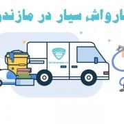 کارواش سیار در مازندران