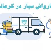 کارواش سیار در کرمانشاه