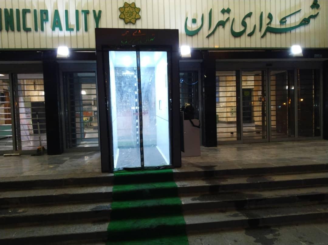 تونل ضد عفونی در شهرداری مرکزی تهران